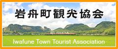 岩舟町観光協会