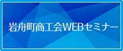 岩舟町商工会 WEBセミナー(インターネットセミナー)