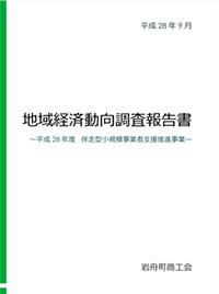 地域経済動向調査報告書