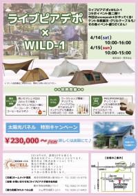 WILD-1コラボイベント第2弾!!